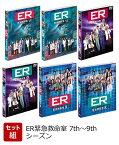 【セット組】ER緊急救命室 7th〜9th シーズン