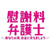 慰謝料弁護士〜あなたの涙、お金に変えましょう〜 DVD-BOX
