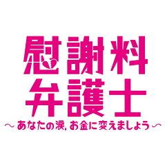 【送料無料】慰謝料弁護士〜あなたの涙、お金に変えましょう〜 DVD-BOX [ 田中直樹 ]