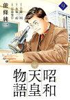 昭和天皇物語(9) (ビッグ コミックス) [ 能條 純一 ]