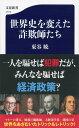 世界史を変えた詐欺師たち (文春新書) [ 東谷 暁 ] - 楽天ブックス