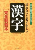 読めないと恥ずかしい漢字の詳細を見る