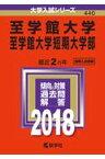 至学館大学・至学館大学短期大学部(2018) (大学入試シリーズ)