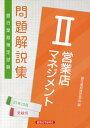 銀行業務検定試験営業店マネジメント2問題解説集(2021年1