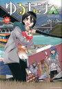 ゆるキャン△ 10 (まんがタイムKRコミックス フォワード