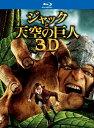 【送料無料】ジャックと天空の巨人 3D&2Dブルーレイセット(2枚組)【初回限定生産】【Blu-ray...