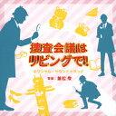 NHK プレミアムドラマ 捜査会議はリビングで! オリジナルサウンドトラック [ 兼松衆 ]