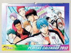 【送料無料】コミックカレンダー2013 『黒子のバスケ』 [ 藤巻忠俊 ]