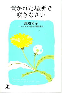 【送料無料】置かれた場所で咲きなさい [ 渡辺和子(修道者) ]