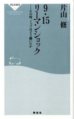 【楽天ブックスならいつでも送料無料】9・15リーマンショック [ 片山修 ]