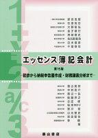 エッセンス簿記会計第15版