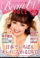 BeauTV〜VOCE DVD BOOK vol.01
