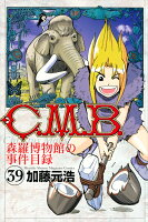 C.M.B.森羅博物館の事件目録 39巻