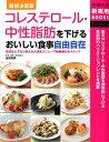 【送料無料】コレステロール・中性脂肪を下げるおいしい食事自由自在 [ 吉田美香 ]