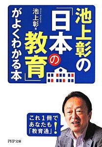 【楽天ブックスならいつでも送料無料】池上彰の「日本の教育」がよくわかる本 [ 池上彰 ]