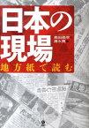 日本の現場 地方紙で読む [ 高田昌幸 ]