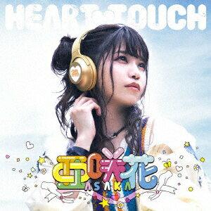 HEART TOUCH (豪華盤)画像