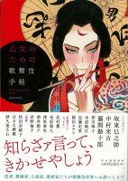 【バーゲン本】乙女のための歌舞伎手帖