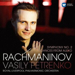 ラフマニノフ – 交響曲 第1番 ニ短調 作品13 (ワシリー・ペトレンコ)