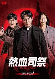 熱血司祭 DVD-BOX1