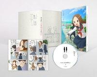 からかい上手の高木さん2 Vol.1(初回生産限定版)【Blu-ray】