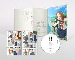 からかい上手の高木さん2 Vol.1(初回生産限定版)