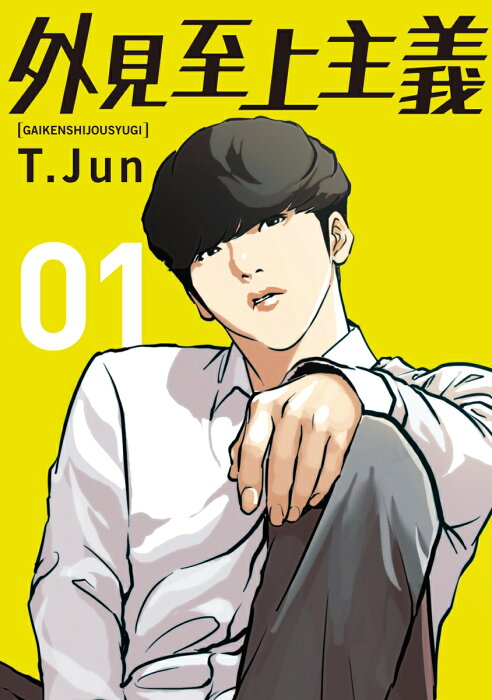 外見至上主義 01 [ T.Jun ]