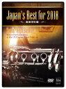 Japan's Best for 2018 高等学校編 [ (教材) ]