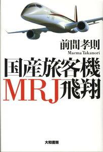 【楽天ブックスならいつでも送料無料】国産旅客機MRJ飛翔 [ 前間孝則 ]