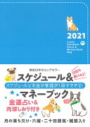 2021 Lucky Schedule, Diary & Money Book Dog