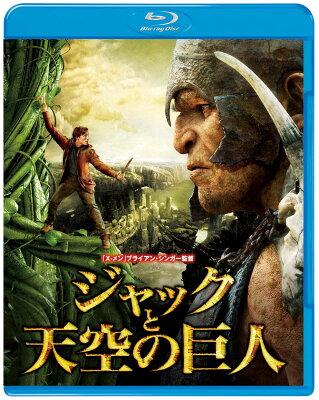 【送料無料】ジャックと天空の巨人 ブルーレイ&DVDセット(2枚組)【初回限定生産】【Blu-ray】