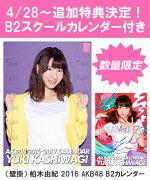 (壁掛) 柏木由紀 2016 AKB48 B2カレンダー【生写真(2種類のうち1種をランダム封入)】【楽天ブックス独占販売】