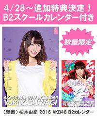 (壁掛) 柏木由紀 2016 AKB48 B2カレンダー【生写真(2種類のうち1種をランダム封…