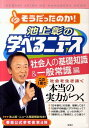 【送料無料】池上彰の学べるニュ-ス(4(社会人の基礎知識&一般常識)
