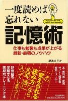 【バーゲン本】一度読めば忘れない記憶術