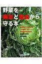 野菜を病気と害虫から守る本 (生活実用シリーズ) [ 根本久 ]