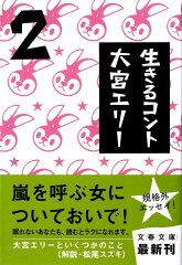 【送料無料】生きるコント(2) [ 大宮エリー ]