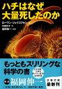 【送料無料】ハチはなぜ大量死したのか