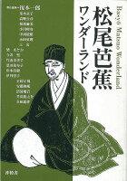 【バーゲン本】松尾芭蕉ワンダーランド