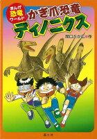 【バーゲン本】かぎ爪恐竜ディノニクスーまんが恐竜ワールド7