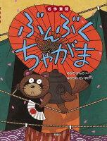 【バーゲン本】ぶんぶくちゃがまー名作童話