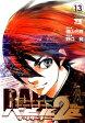 バビル2世 ザ・リターナー(13) (ヤングチャンピオンコミックス) [ 横山光輝 ]