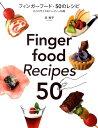 【送料無料】フィンガーフード・50のレシピ