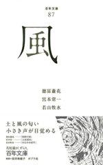 【送料無料】風 [ 徳富蘆花 ]