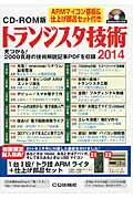 トランジスタ技術(2014) CD-ROM版 (<CD-ROM>)