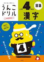 うんこドリル 漢字 小学4年生