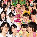 【送料無料】北川謙二(Type-A CD+DVD) [ NMB48 ]