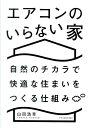 【送料無料】エアコンのいらない家 [ 山田浩幸 ]