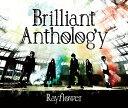 Brilliant Anthology (限定盤 CD+DVD) [ Rayflower ]