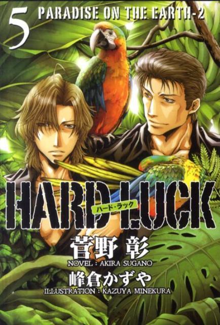 HARD LUCK(5)画像